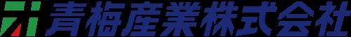 青海産業青海産業株式会社