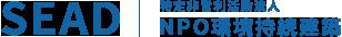 NPO環境持続建築SEAD