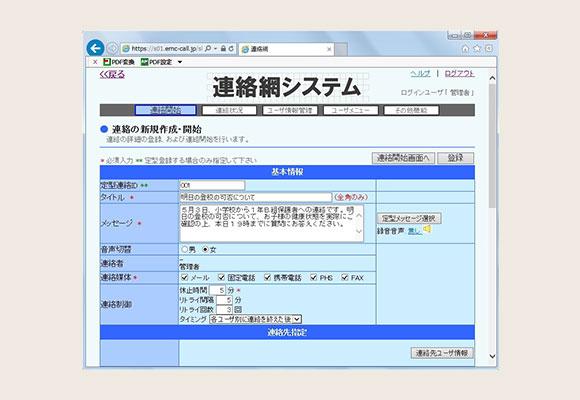 連絡網システム(エマージェンシーコール)イメージ